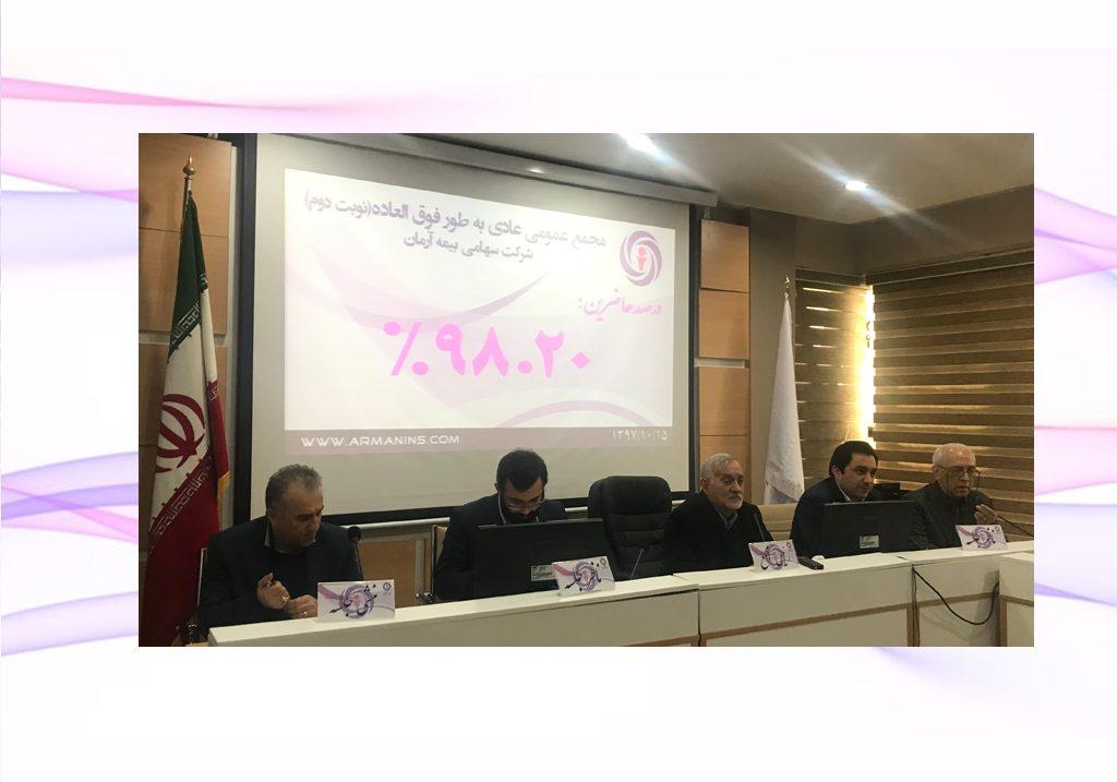 پایگاه خبری آرمان اقتصادی 22-1024x717 اعضای جدید هیئت مدیره بیمه آرمان انتخاب شدند