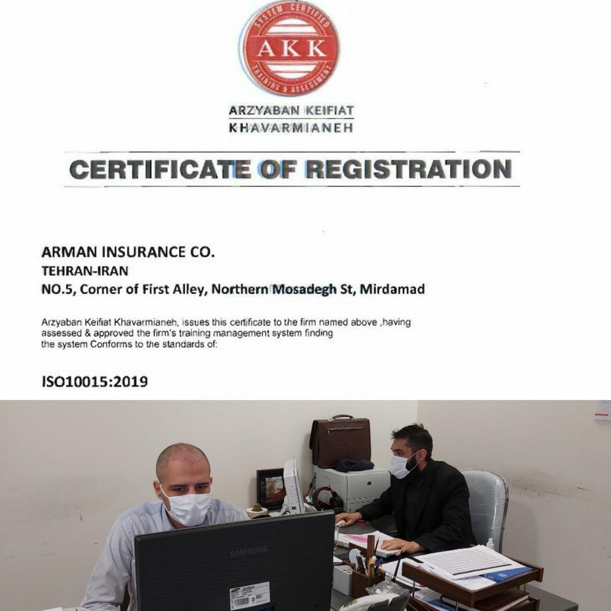 پایگاه خبری آرمان اقتصادی IMG_20210112_103824_846-scaled دریافت ISO-10015 به همت مدیریت آموزش بیمه آرمان